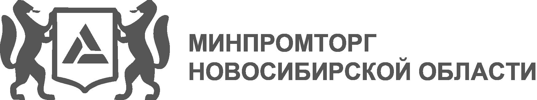 Минпромторг Новосибирской области