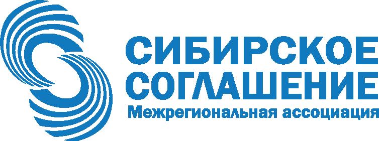 Сибирское соглашение
